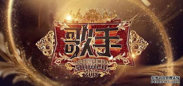 原创视频:《歌手2019》回归,首发